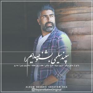 Sepand Salimi Ba To Az Eshgh Migam