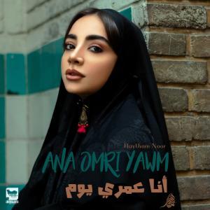 Haytham Noor Ana Omri Yawm