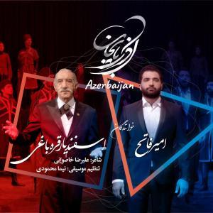 دانلود آهنگ امیر فاتح و دکتر قره باغی آذربایجان