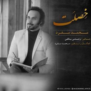 Mohammad Mofrad Kheslat