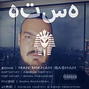 Ashkan Hasteh , Ramin Parastesh Man Mikham Basham