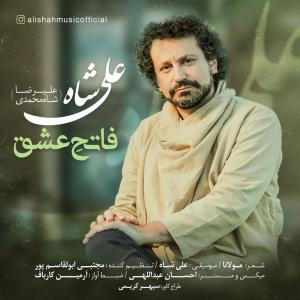 Ali Shah Fatehe Eshgh
