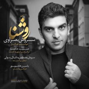 Soroush Basravi Roshana