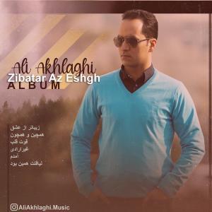 Ali Akhlaghi Gheire Eradi