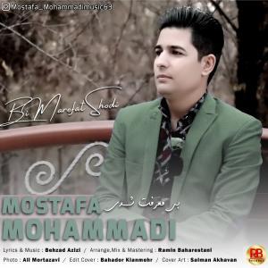 Mostafa Mohammadi Bi Marefat Shodi