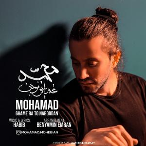 Mohammad Mohebian Ghame Bato Naboodan