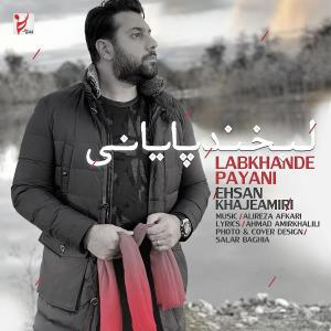 Ehsan Khajeamiri Labkhande Payani