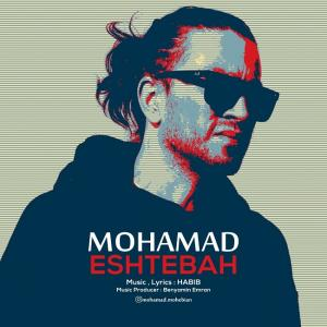 Mohammad Mohebian Eshtebah