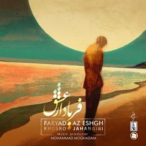 Khosro Jahangiri Faryad Az Eshgh