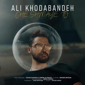 Ali Khodabandeh Cheshmaye To
