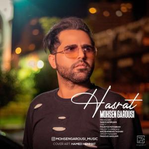 Mohsen Garousi Hasrat