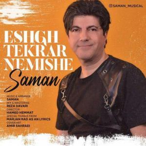 Saman Eshgh Tekrar Nemishe