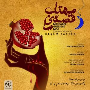 Hesam Faryad Mahtabe Ghesseye Ma