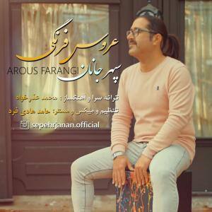 Sepehr Janan Aroos Farangi