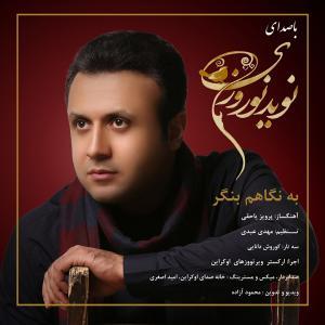 Navid Norouzi Be Negaham Bengar