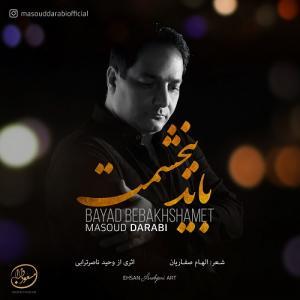 Masoud Darabi Bayad Bebakhshamet