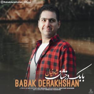 Babak Derakhshan Shahe Khial