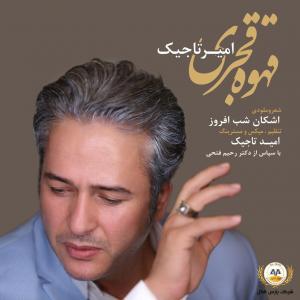 Amir Tajik Ghahve Ghajari