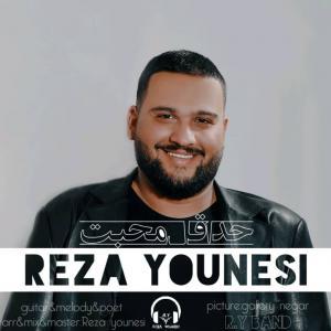 Reza Younesi Hade Aghal Mohabbat