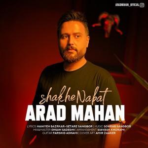 Arad Mahan Shakhe Nabat