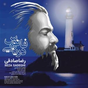 Reza Sadeghi Fanoose Daryaei