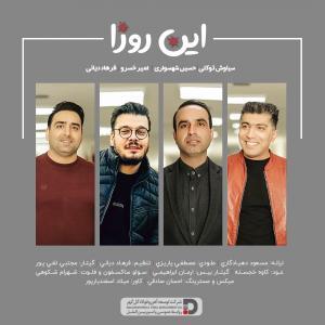 Farhad Dayani , Hossein Shahsavari , Siyavash Tavakoli , Amir Pourkhosravani In Rooza