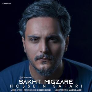 Hossein Safari Sakht Migzare