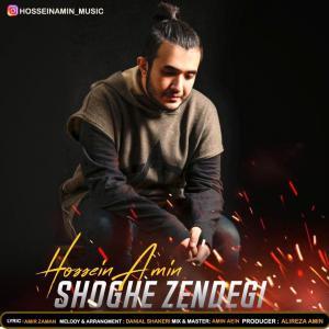 Hossein Amin Shoghe Zendegi