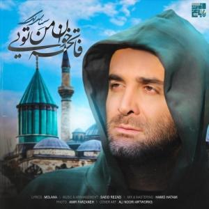Sina Sarlak Fatehe Khane Man Toei