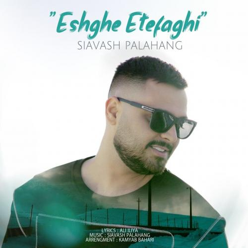 Siavash Palahang Eshghe Etefaghi