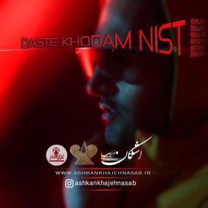 Ashkan Khajehnasab  Daste Khodam Nist
