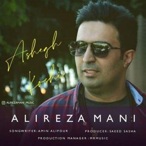 Alireza Mani Ashegh Koshi (New Version)