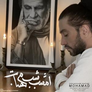 Mohammad Mohebian Emshab Shabe Mahtabe
