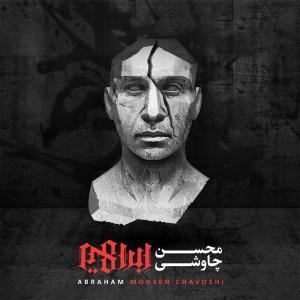 Mohsen Chavoshi – Ebrahim