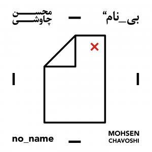 Mohsen Chavoshi Man Nadanestam