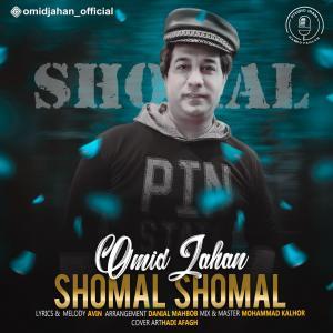 Omid Jahan Shomal Shomal