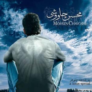 Mohsen Chavoshi – Ye Shakhe Niloofar