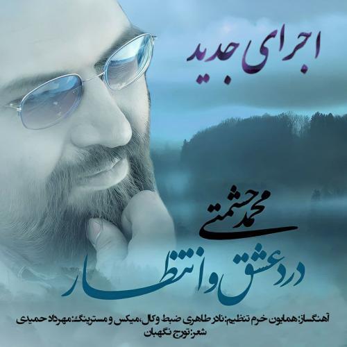 دانلود آهنگ محمد حشمتی درد عشق و انتظار (ورژن جدید)