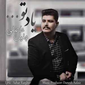 Jalil Haseli Yade To