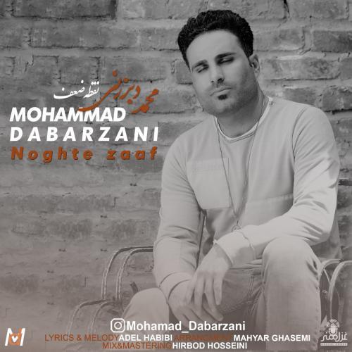 دانلود آهنگ محمد دبرزنی نقطه ضعف