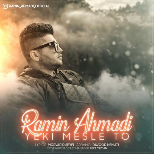 دانلود آهنگ رامین احمدی یکی مثل تو