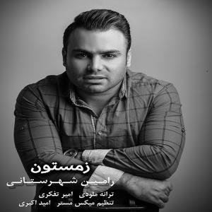 Ramin Shahrestani Zemestoon