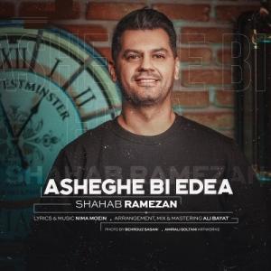 Shahab Ramezan Asheghe Bi Edea