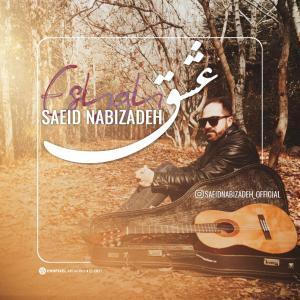 Masoud Davachi Name Baroon