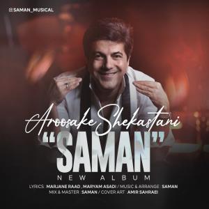 Saman Eshghe Mano To