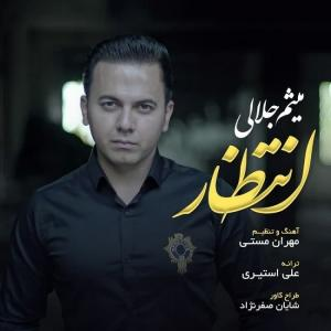 Meysam Jalali Entezar