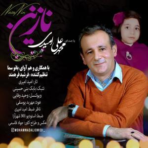 Mohammad Ali Omidi Nazanin