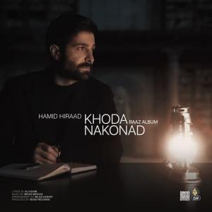 Hamid Hiraad Khoda Nakonad
