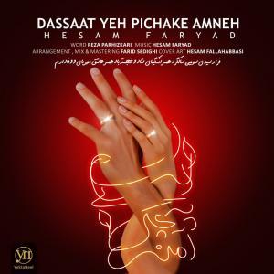 Hesam Faryad Dasstaat Yeh Pichake Amneh