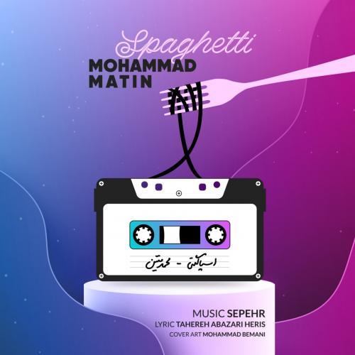 دانلود آهنگ محمد متین اسپاگتی